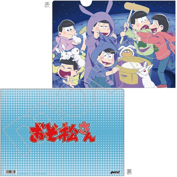 おそ松さん クリアファイル (PASHセレクション)