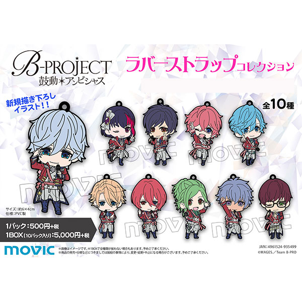 B-PROJECT〜鼓動*アンビシャス〜 ラバーストラップコレクション 第4弾