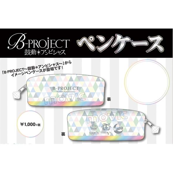 B-PROJECT〜鼓動*アンビシャス〜 ペンケース