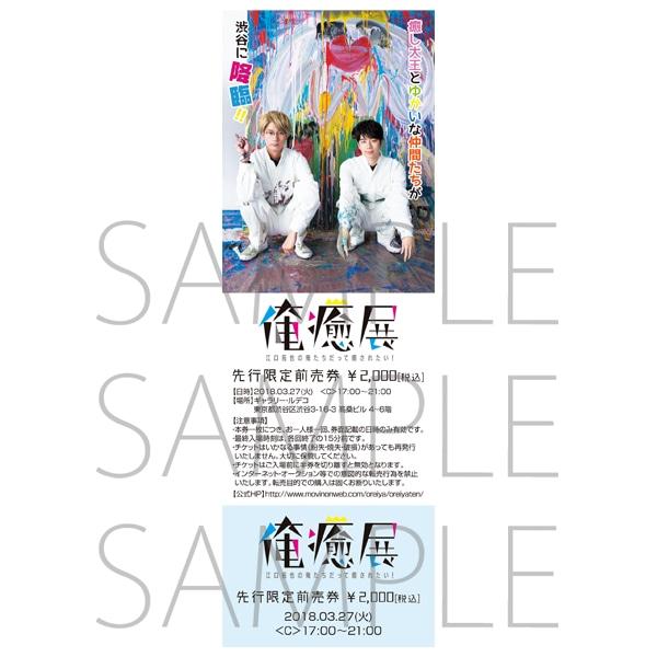 俺癒展 チケット 3/27C