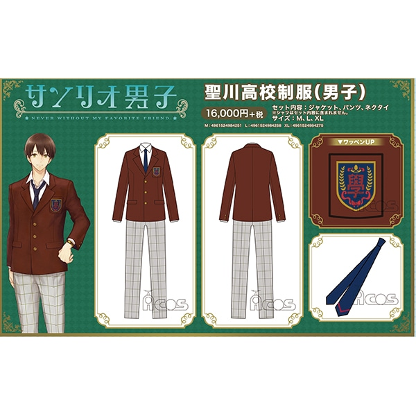 サンリオ男子 聖川高校制服(男子) M