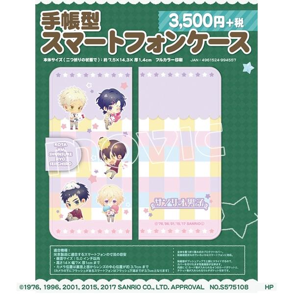 サンリオ男子 手帳型スマートフォンケース