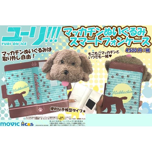 ユーリ!!! on ICE マッカチンぬいぐるみスマートフォンケース