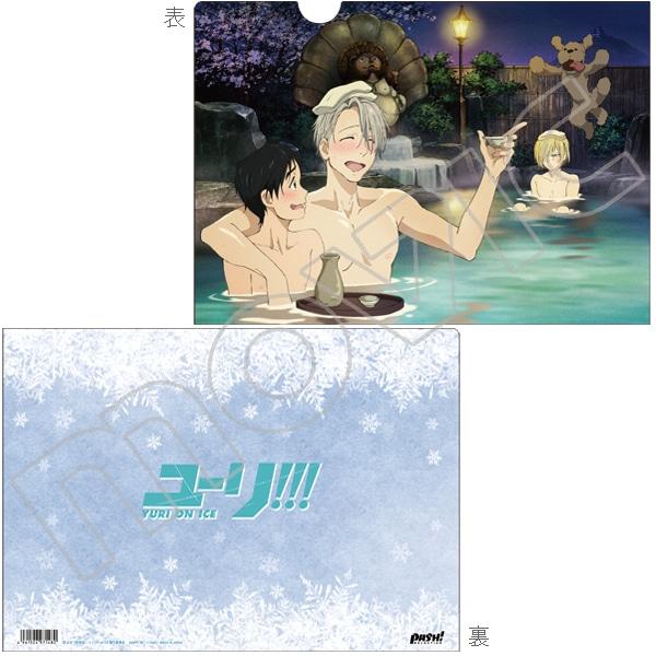 ユーリ!!! on ICE クリアファイル (PASHセレクション)