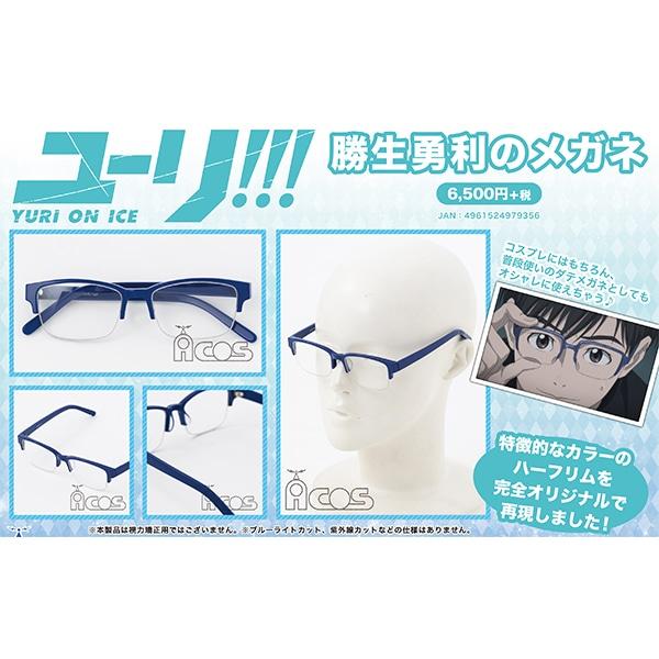 ユーリ!!! on ICE 勝生勇利のメガネ