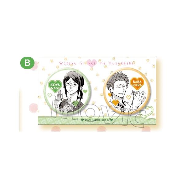 ヲタクに恋は難しい 缶バッジセット 小柳&樺倉