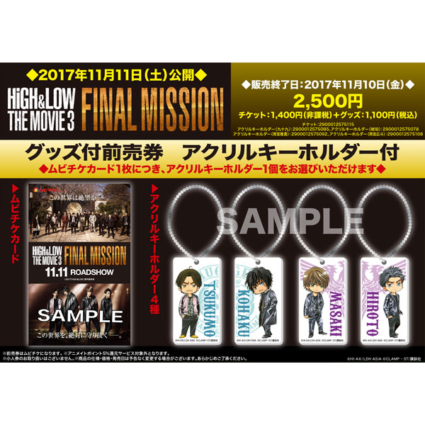 HiGH&LOW THE MOVIE 3 / FINAL MISSION アクリルキーホルダー付前売券 アクリルキーホルダー/九十九