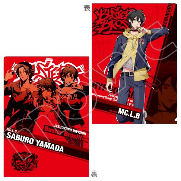 ヒプノシスマイク -Division Rap Battle- クリアファイル 山田三郎