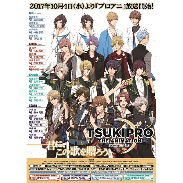 TSUKIPRO THE ANIMATION DVD全巻予約特典プロアニセット