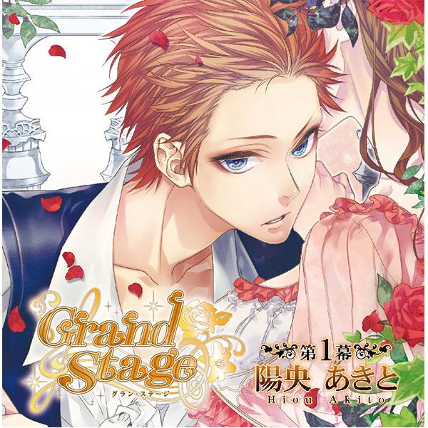 「Grand Stage」 グラン・ステージ 第1幕「陽央あきと」限定版