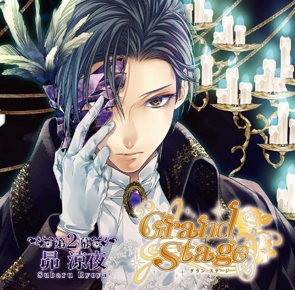 「Grand Stage」 グラン・ステージ 第2幕「昴涼夜」限定版