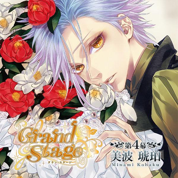 「Grand Stage」 グラン・ステージ 第4幕「美波琥珀」