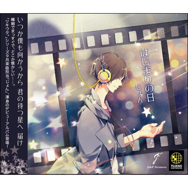 「ツキウタ。」シリーズ・じょん1stアルバム「はじまりの日」