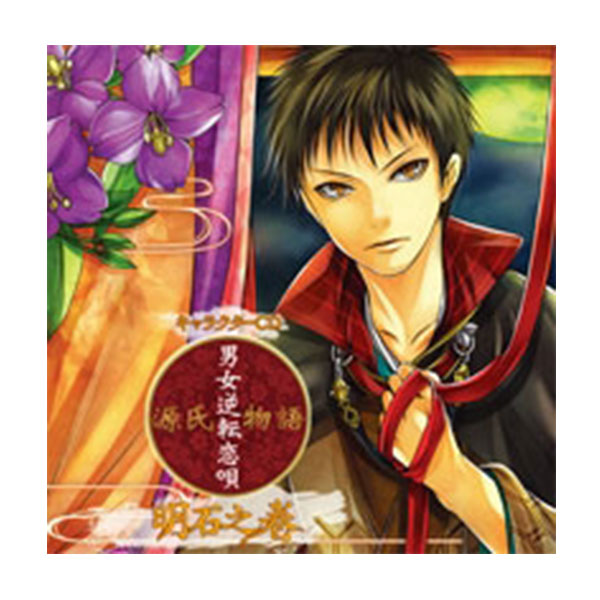 キャラクターCD『源氏物語〜男女逆転恋唄〜 明石之巻(CV:斉藤壮馬)』