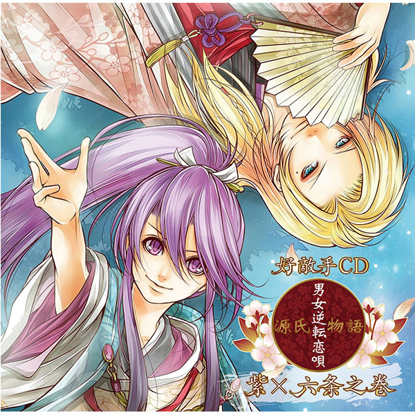 好敵手CD『源氏物語〜男女逆転恋唄〜 紫×六条(CV:木村良平・鳥海浩輔)』