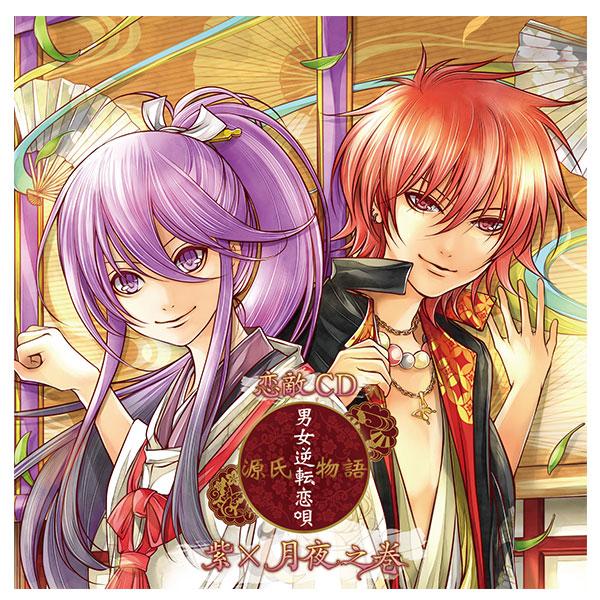 恋敵CD『源氏物語〜男女逆転恋唄〜 紫×月夜(CV:木村良平・鈴木達央)』