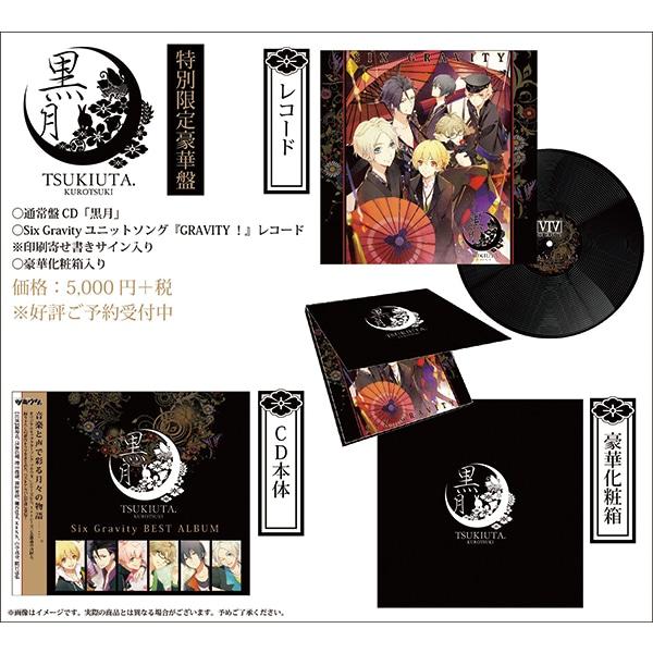 ツキウタ。シリーズ SixGravityベストアルバム「黒月」特別限定豪華盤