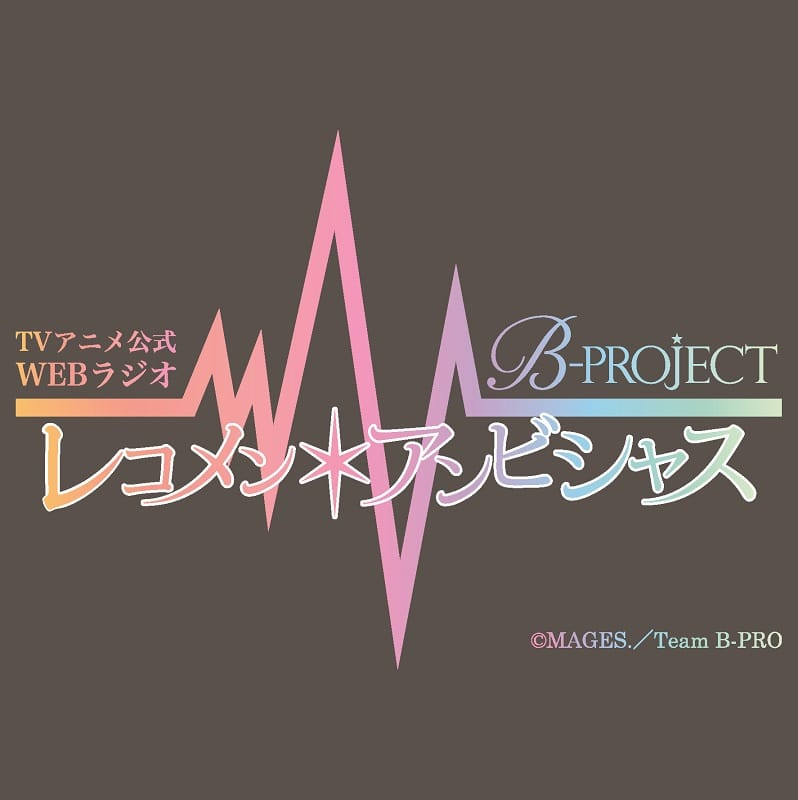 「B-PROJECT〜鼓動*アンビシャス〜」 DJCDレコメン*アンビシャスThird