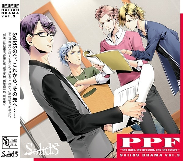 SQ SolidSドラマ3巻「PPF -the past, the present, and the future-」
