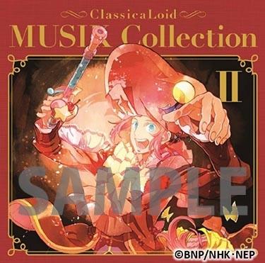 クラシカロイド MUSIK Collection Vol.2