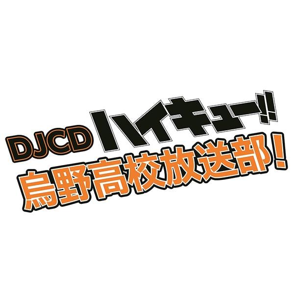 【movic】DJCD ハイキュー!! 烏野高校放送部!