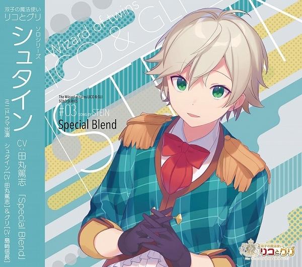 双子の魔法使いリコとグリ ソロシリーズ シュタイン「Special Blend」