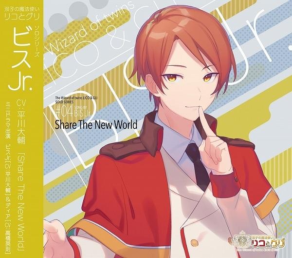 双子の魔法使いリコとグリ ソロシリーズ ビスJr.「Share The New World」