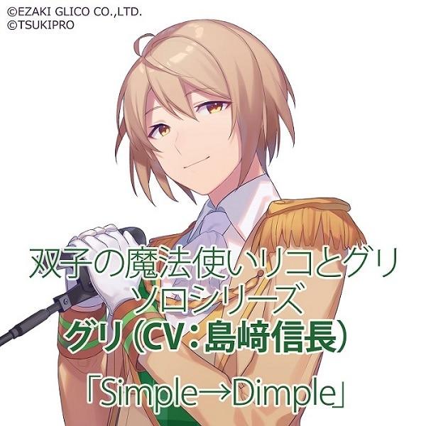 双子の魔法使いリコとグリ ソロシリーズ グリ「Simple→Dimple」