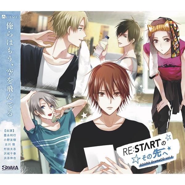 ALIVE SOARA DramaCD vol.4「RE:STARTのその先へ」
