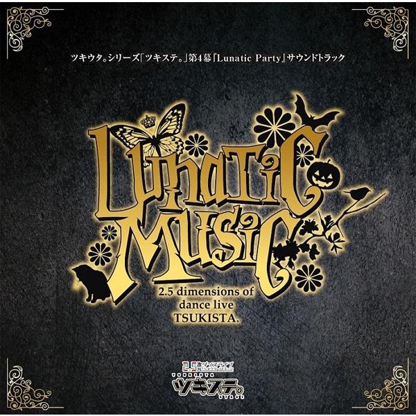 ツキウタ。シリーズ「ツキステ。」第4幕『Lunatic Party』サウンドトラック「Lunatic Music」