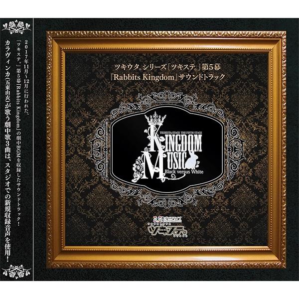 ツキウタ。シリーズ「ツキステ。」第5幕『Rabbits Kingdom』サウンドトラック「Kingdom Music」