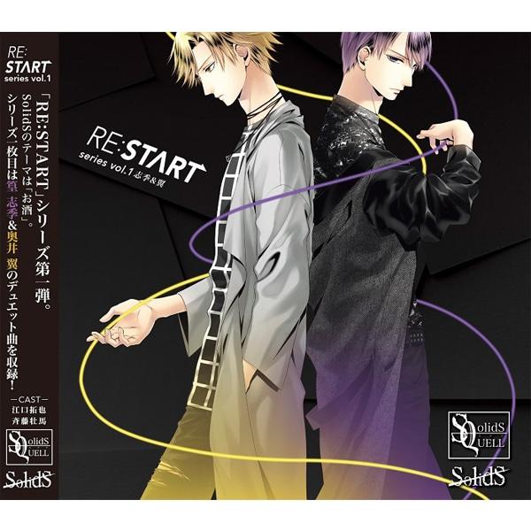 SQ SolidS 「RE:START」 シリーズ�@