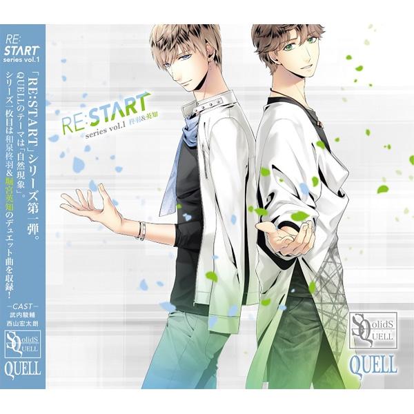 SQ QUELL 「RE:START」 シリーズ�@