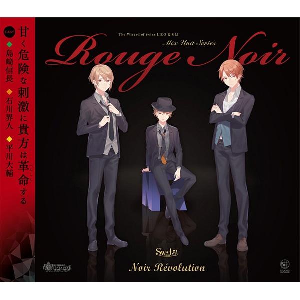 双子の魔法使いリコとグリ ミックスユニットシリーズ「Rouge Noir」