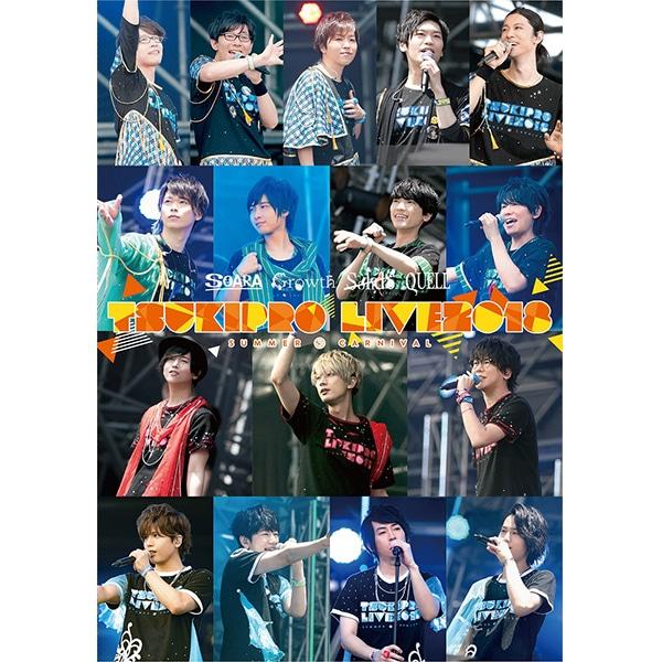 【DVD】TSUKIPRO LIVE 2018 SUMMER CARNIVAL (ステラワース&ツキノ芸能プロダクションオフィシャルオンラインショップ限定版)