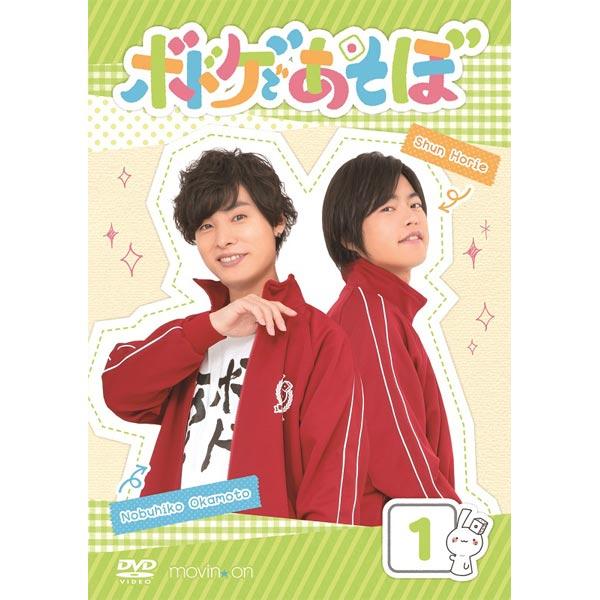 【DVD】ボドゲであそぼ 1