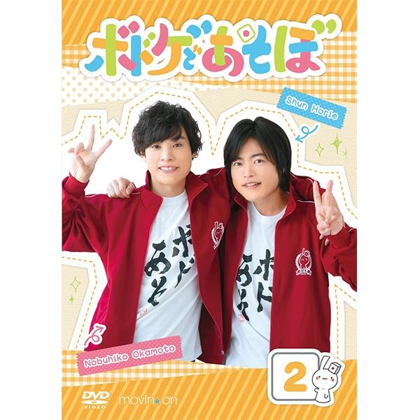 【DVD】ボドゲであそぼ 2