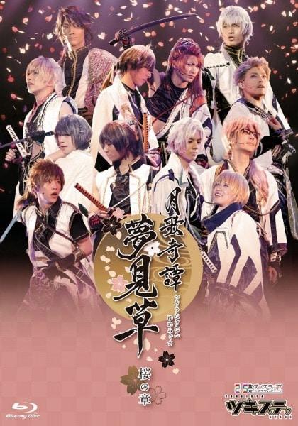 【ツキステ。】2.5 次元ダンスライブ「ツキウタ。」ステージ 第二幕 〜月歌奇譚「夢見草」〜 桜の章