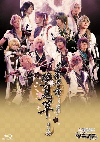 【ツキステ。】2.5 次元ダンスライブ「ツキウタ。」ステージ 第二幕 〜月歌奇譚「夢見草」〜 月の章