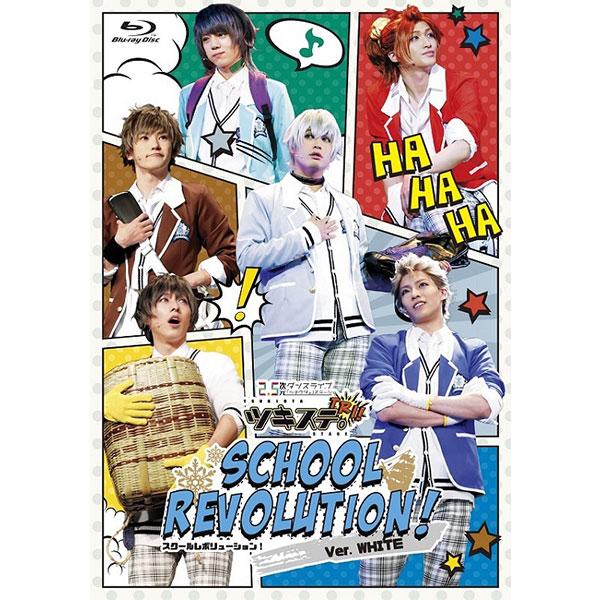 【ツキステ。】2.5次元ダンスライブ「ツキウタ。」ステージ TRI! SCHOOL REVOLUTION! Ver.WHITE