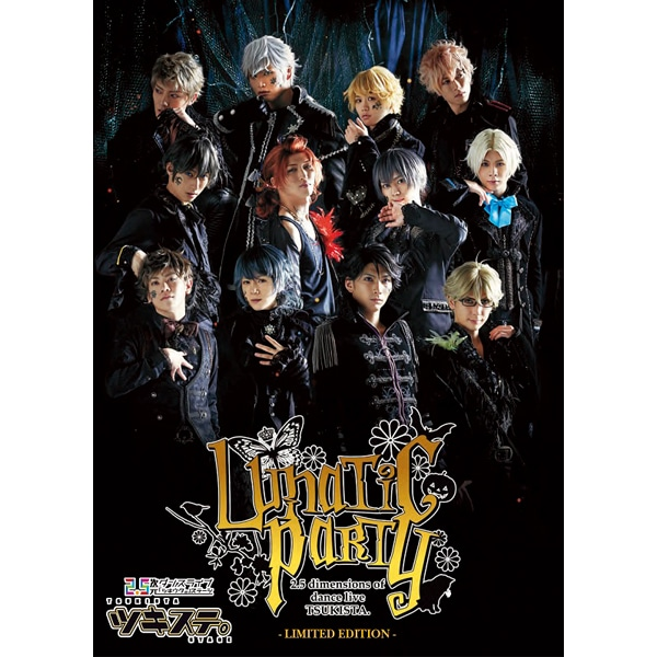 【BD】2.5次元ダンスライブ「ツキウタ。」ステージ 第4幕『Lunatic Party』限定版