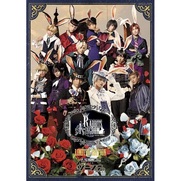 【BD】2.5次元ダンスライブ「ツキウタ。」ステージ 第5幕『Rabbits Kingdom』限定版