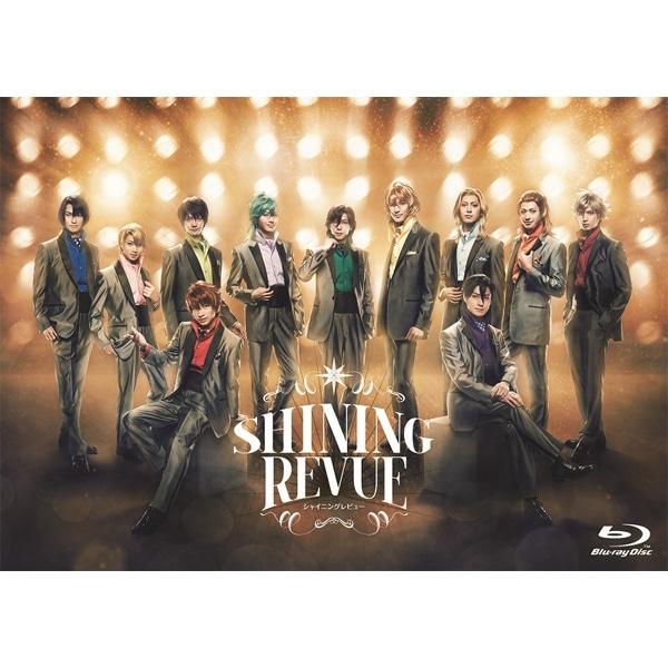 【BD】 「劇団シャイニング from うたの☆プリンスさまっ♪ SHINING REVUE」 通常版