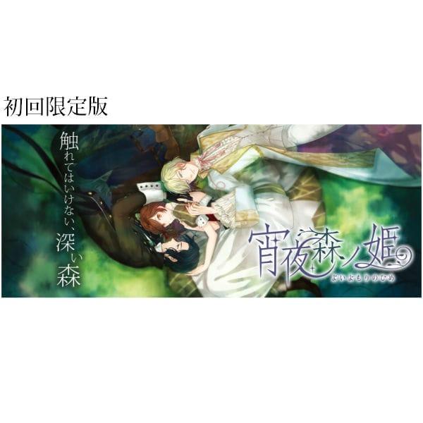 【PSP】 eterire 宵夜森ノ姫 初回限定版