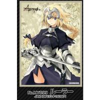 きゃらスリーブコレクションマットシリーズ「Fate/Apocrypha」ルーラー(No.MT099)