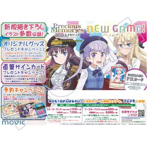 【予約特典あり】プレシャスメモリーズ ブースターパック NEW GAME!