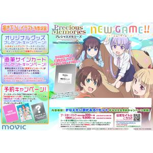 プレシャスメモリーズ「NEW GAME!!」ブースターパック