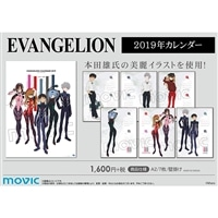 ヱヴァンゲリヲン新劇場版 EVANGELION2019年カレンダー