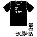「新世紀エヴァンゲリオン」全話Tシャツ/第壱話