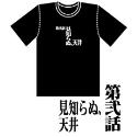 「新世紀エヴァンゲリオン」全話Tシャツ/第弐話